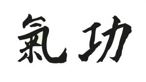 Faire du Qi gong